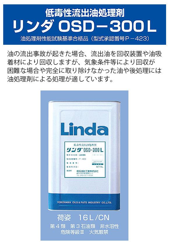 横浜油脂工業(リンダ) OSD-300L[16L] - 低毒性流出油処理剤 01