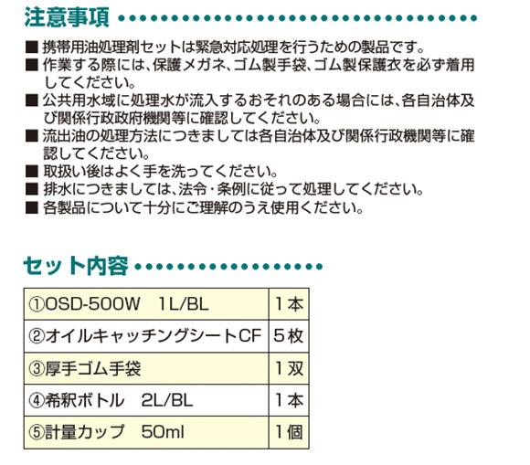 横浜油脂工業(リンダ) 携帯用 油処理剤セット 03