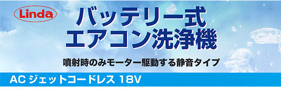 横浜油脂工業(リンダ) AC ジェット コードレス 18V  MSW1500B-AC - バッテリー式エアコン洗浄機 01