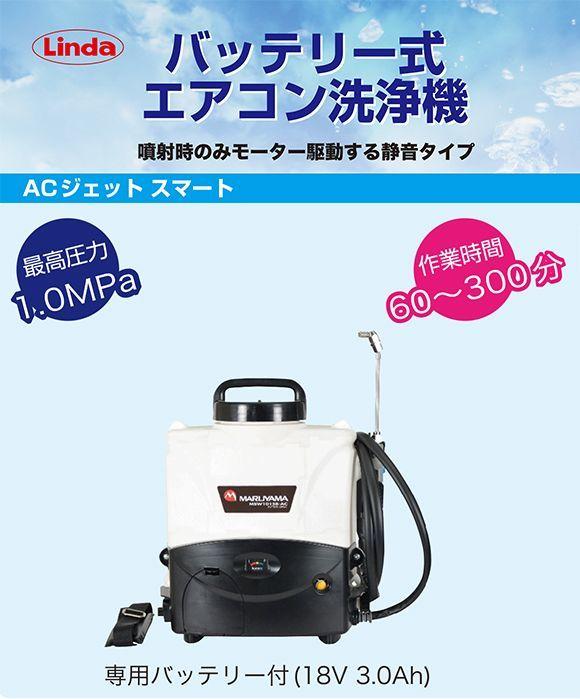 横浜油脂工業(リンダ) AC ジェット スマート - バッテリー式エアコン洗浄機 01