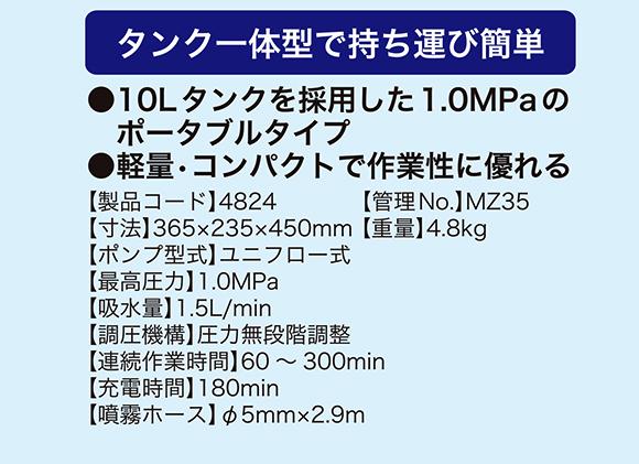 横浜油脂工業(リンダ) AC ジェット スマート - バッテリー式エアコン洗浄機 02
