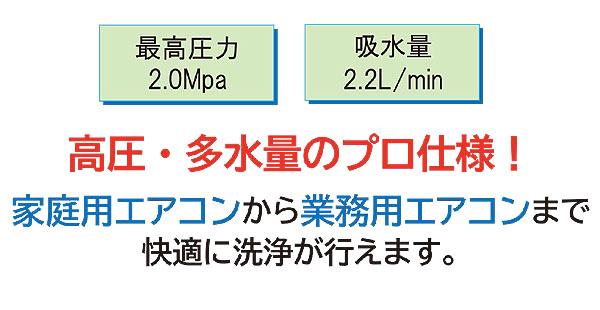 横浜油脂工業(リンダ) AC ジェット スイッチ - バッテリー式エアコン洗浄機 01