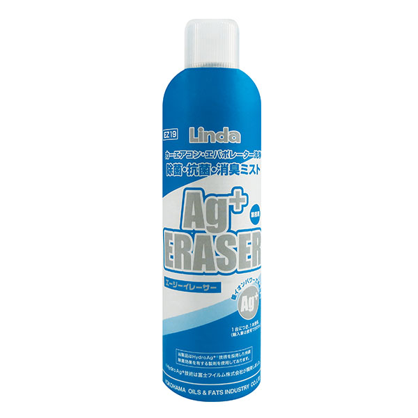 横浜油脂工業(リンダ) Agイレーサー(エージーイレーサー) 60mL - 自動車エアコン用洗浄剤