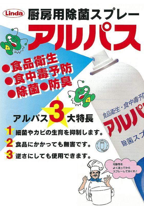 横浜油脂工業(リンダ) アルパス[355ml] - 厨房用除菌スプレー 01