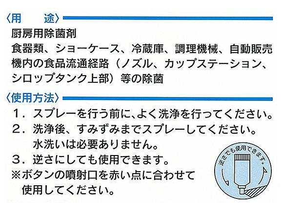 横浜油脂工業(リンダ) アルパス[355ml] - 厨房用除菌スプレー 03