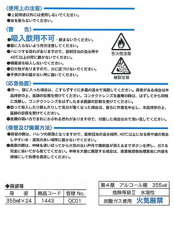 横浜油脂工業(リンダ) アルパス[355ml] - 厨房用除菌スプレー 05