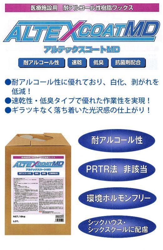 横浜油脂工業(リンダ) アルテックスコートMD [18kg] - 医療施設用耐アルコール性樹脂ワックス 01