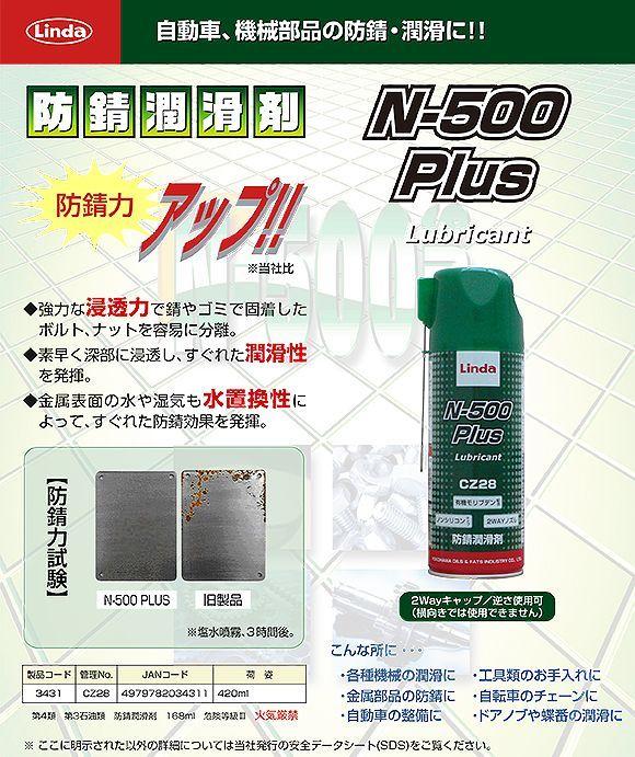 横浜油脂工業(リンダ) 防錆潤滑剤 N-500 PLUS 01