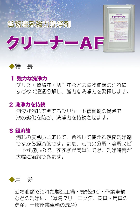 横浜油脂工業(リンダ) クリーナーAF [18kg] - 鉱物油系強力洗浄剤 01