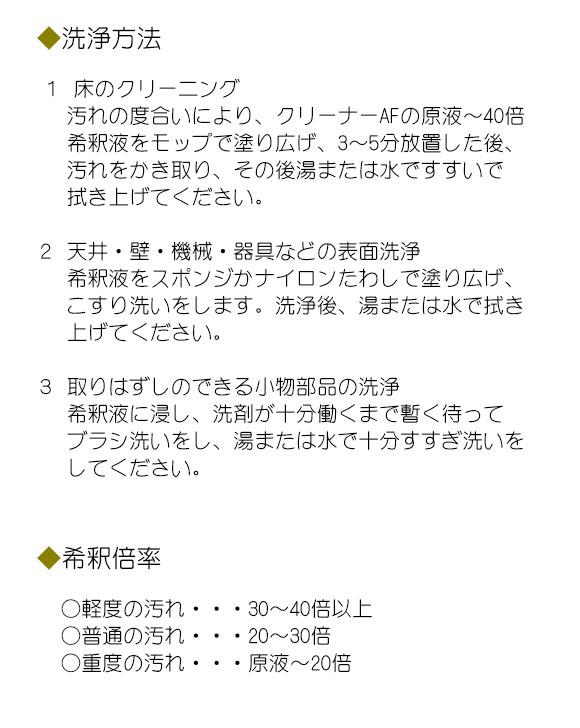 横浜油脂工業(リンダ) クリーナーAF [18kg] - 鉱物油系強力洗浄剤 02