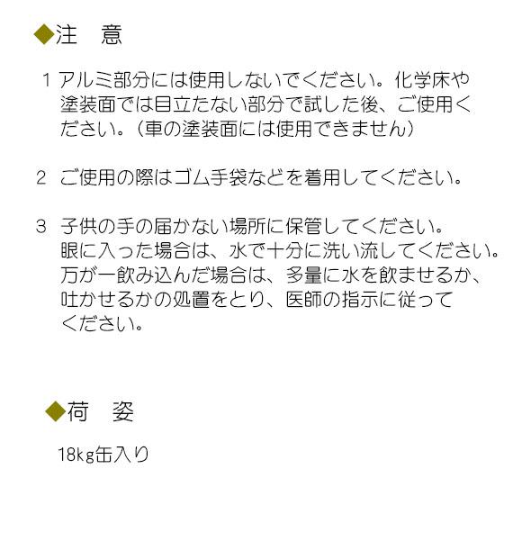 横浜油脂工業(リンダ) クリーナーAF [18kg] - 鉱物油系強力洗浄剤 03