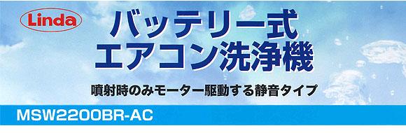 横浜油脂工業(リンダ) バッテリータイプ デジポン(リール付き) MSW2200BR-AC《G1/4》 - バッテリー式エアコン洗浄機【代引不可】01