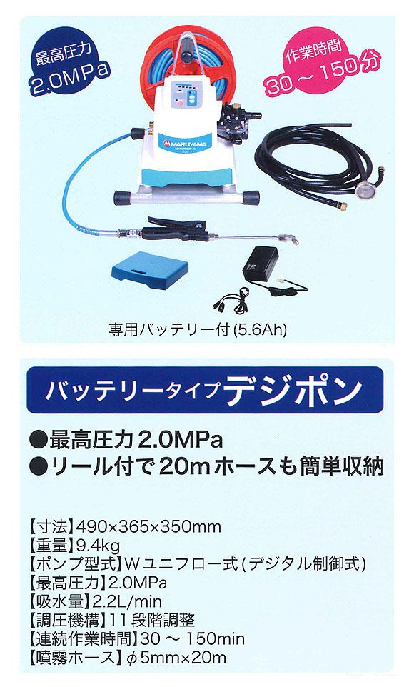 横浜油脂工業(リンダ) バッテリータイプ デジポン(リール付き) MSW2200BR-AC《G1/4》 - バッテリー式エアコン洗浄機【代引不可】02