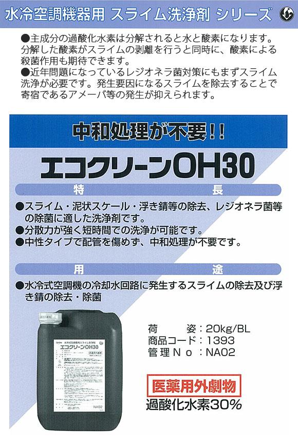 エコクリーンOH30[20kg] 商品詳細01