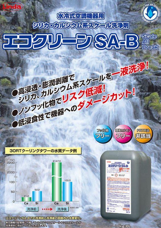 エコクリーンSA-B[10kg]01