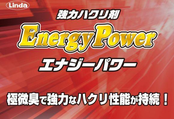 リンダ エナジーパワー[18kg] - スタミナ溶解・高浸透剥離剤01