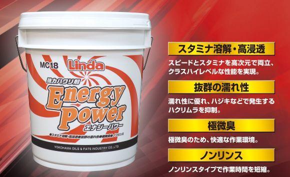 リンダ エナジーパワー[18kg] - スタミナ溶解・高浸透剥離剤02