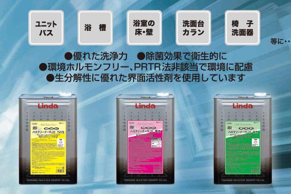 横浜油脂 リンダ 銀バスクリーナー plus 商品詳細02