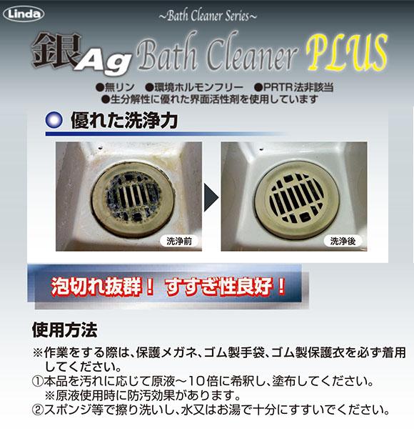 横浜油脂 リンダ 銀バスクリーナー plus 商品詳細03