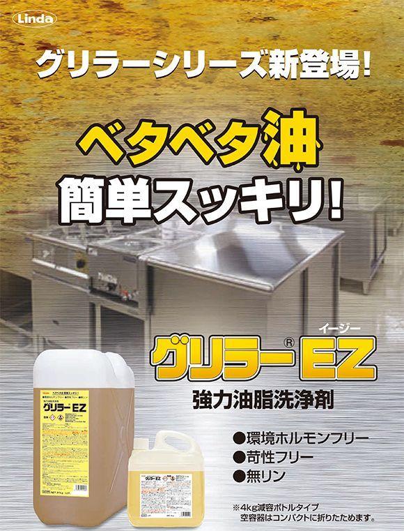 横浜油脂工業(リンダ) グリラーEZ[20kg] - 強力動植物系油脂用洗浄剤01