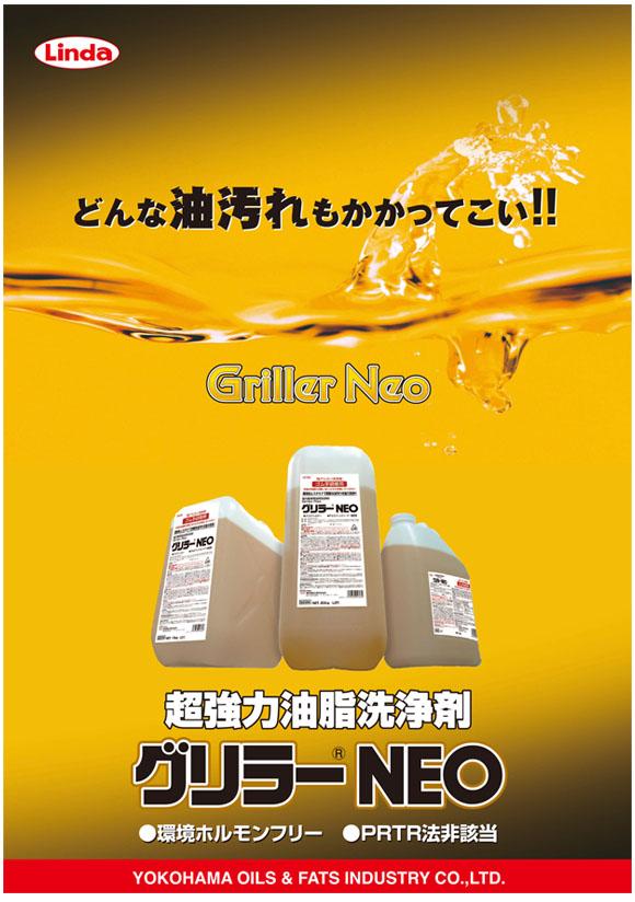 横浜油脂工業(リンダ) グリラーNEO[4kg] - 超強力油脂洗浄剤01