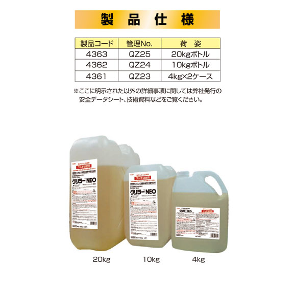 横浜油脂工業(リンダ) グリラーNEO[20kg] - 超強力油脂洗浄剤04