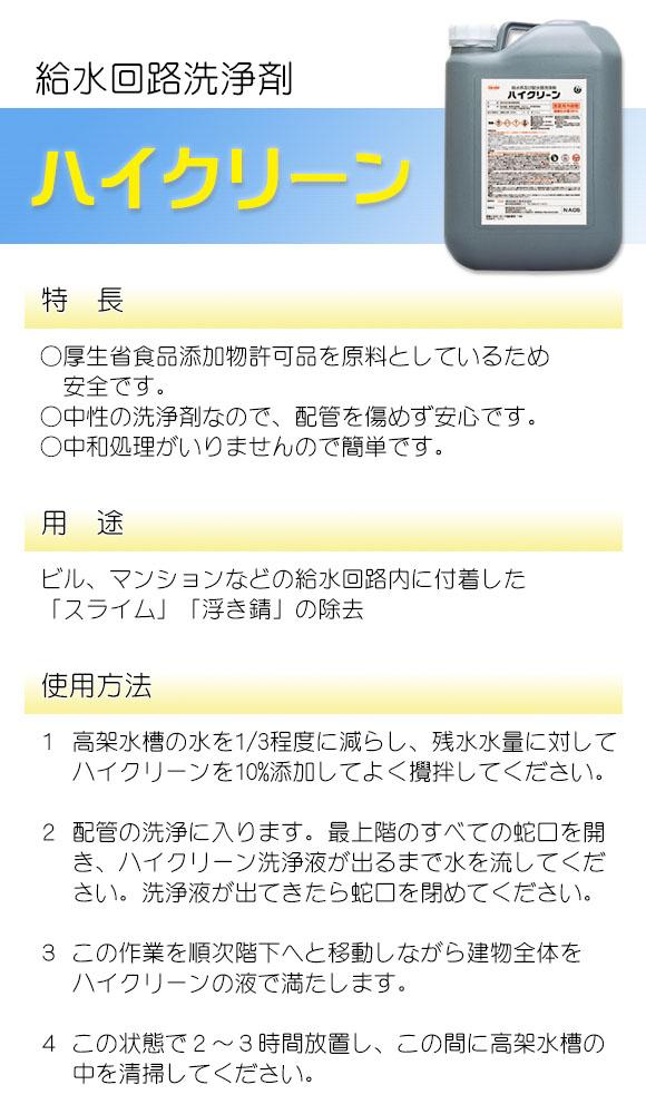 横浜油脂工業(リンダ) ハイクリーン [20kg] 01