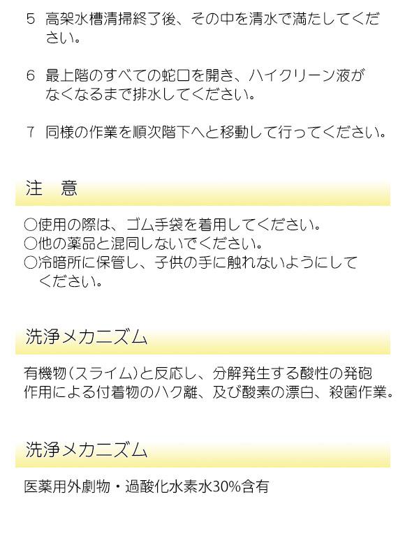 横浜油脂工業(リンダ) ハイクリーン [20kg] 02