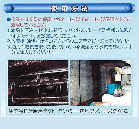 横浜油脂工業(リンダ) ハイパーダクトクリーナ[20kg] - 強力油汚れ洗浄剤 0102