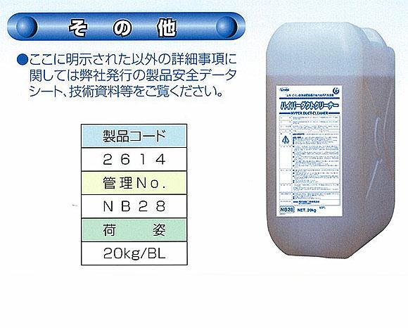 横浜油脂工業(リンダ) ハイパーダクトクリーナ[20kg] - 強力油汚れ洗浄剤 03