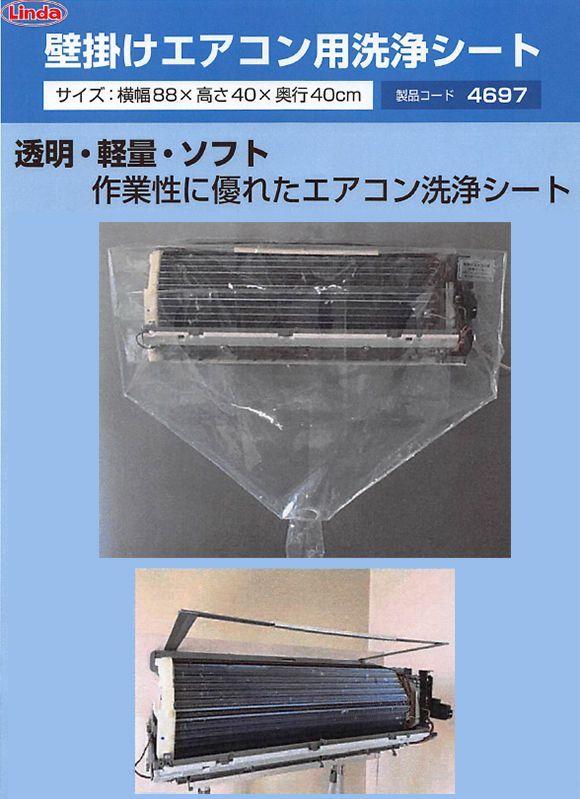 壁掛けエアコン用洗浄シート 01