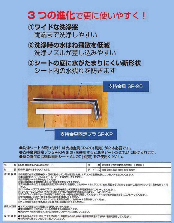 壁掛けエアコン用洗浄シート 02