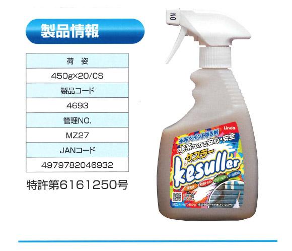 横浜油脂工業(リンダ) 水系ペイント除去剤 kesuiier(ケスラー) 03