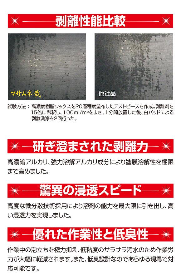 リンダ 剥離正宗(マサムネ) [18kg] - 超強力濃縮剥離剤商品詳細02