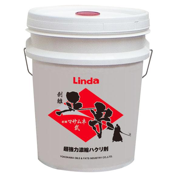 横浜油脂工業(リンダ) 剥離マサムネ 弐 [18kg]- 超強力濃縮剥離剤