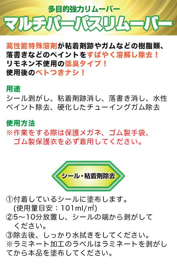横浜油脂工業(リンダ) マルチパーパスリムーバー[2L] - シール剥がし・ガム取り・落書き除去 01
