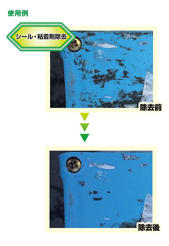 横浜油脂工業(リンダ) マルチパーパスリムーバー[2L] - シール剥がし・ガム取り・落書き除去 04