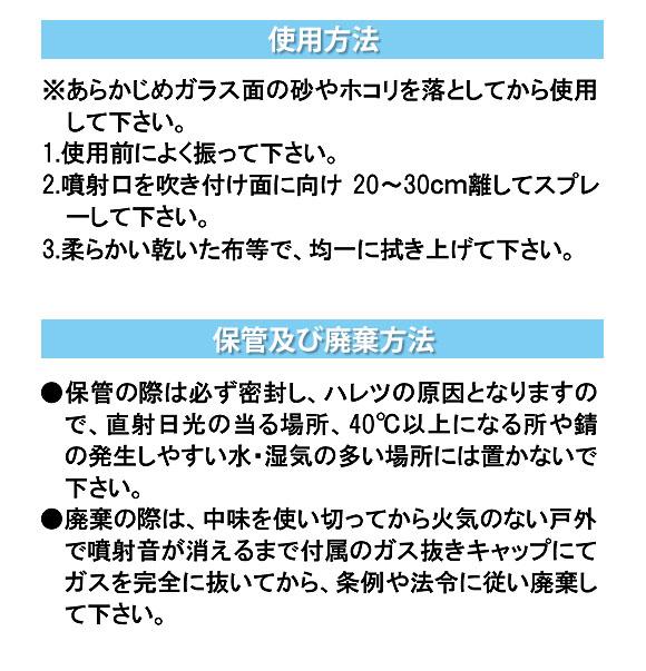 横浜油脂工業(リンダ) ニューガラスクリーン&クリーン[420ml ×24] 02