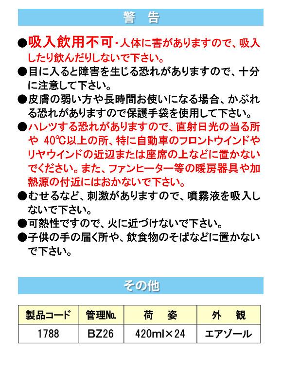横浜油脂工業(リンダ) ニューガラスクリーン&クリーン[420ml ×24] 03