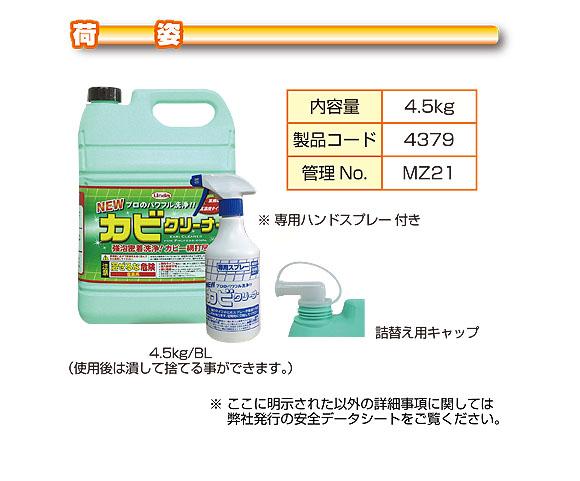 横浜油脂工業(リンダ) NEWカビクリーナー[4.5kg](専用スプレイヤー付) 03