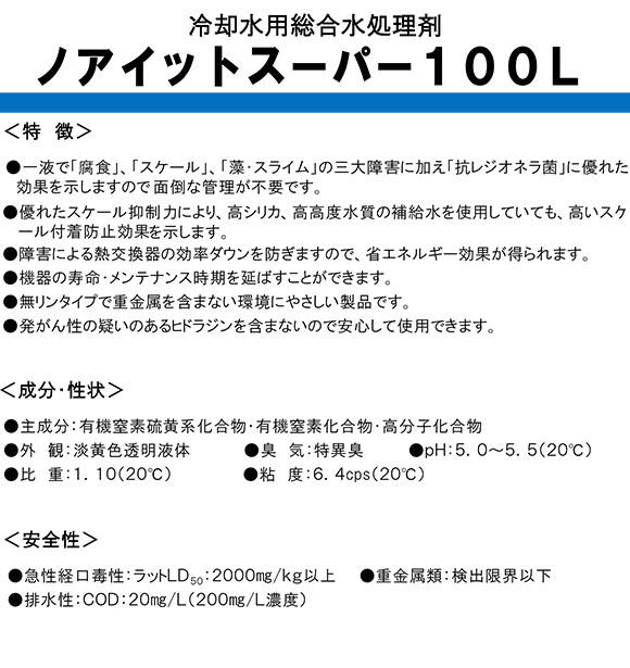 ノアイットスーパー100L[10kg] 01
