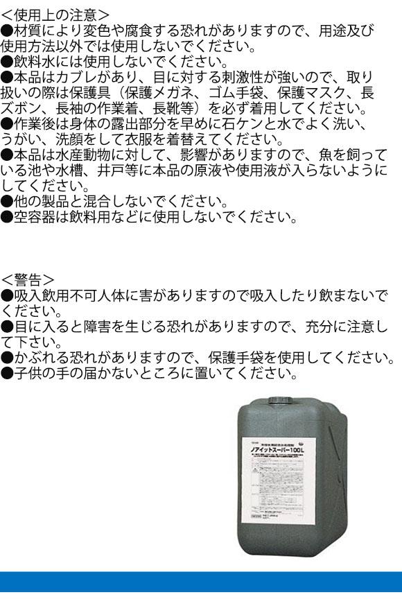 ノアイットスーパー100L[10kg] 06