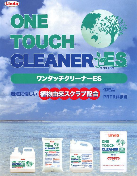 横浜油脂工業(リンダ) ワンタッチクリーナーES - 環境にやさしい植物由来スクラブ配合の化粧品ハンドクリーナー 01