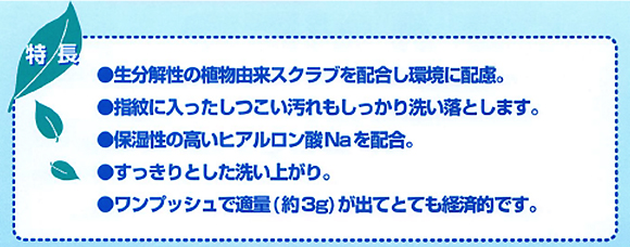 横浜油脂工業(リンダ) ワンタッチクリーナーES - 環境にやさしい植物由来スクラブ配合の化粧品ハンドクリーナー 02