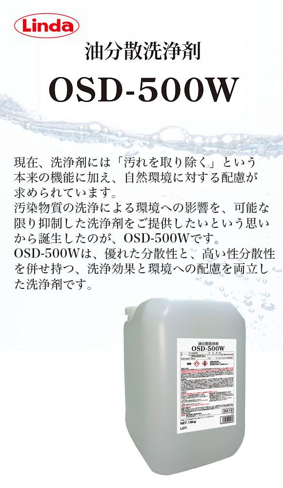 横浜油脂工業(リンダ) 油分散洗浄剤 OSD-500W[18kg] 01