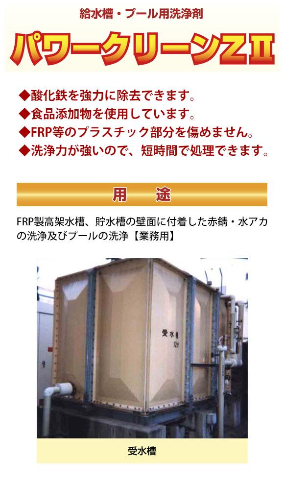 横浜油脂工業(リンダ) パワークリーンZII [18kg] - 給水槽・プール用洗浄剤 01