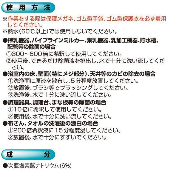 横浜油脂工業(リンダ) 除菌剤CL [20kg] 05