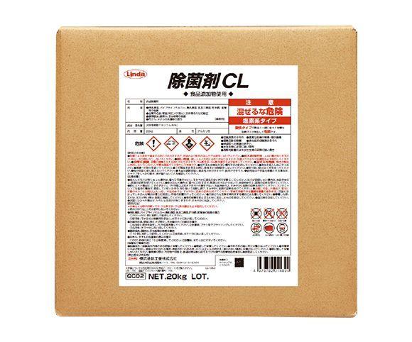 横浜油脂工業(リンダ) 除菌剤CL [20kg] 06