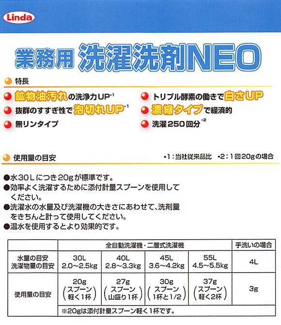 横浜油脂工業(リンダ) 業務用洗濯洗剤 NEO [5kg ×3] 01