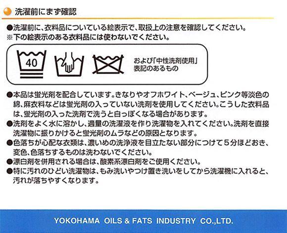 横浜油脂工業(リンダ) 業務用洗濯洗剤 NEO [5kg ×3] 02